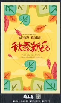 卡通秋季新品宣传海报