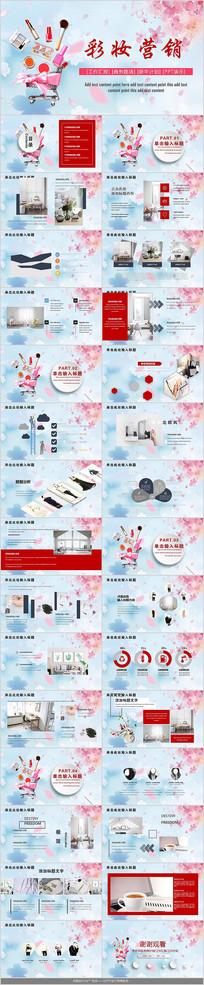 口红彩妆营销PPT模板