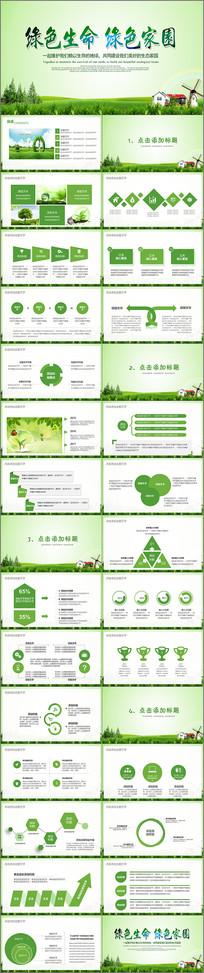 绿色环境保护动态PPT
