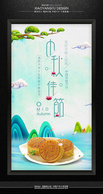 清新大气中秋佳节月饼海报