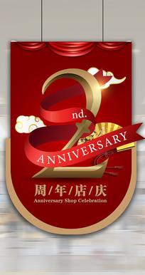 商场店庆2周年促销吊旗设计