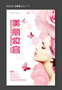 时尚简约美妆海报设计