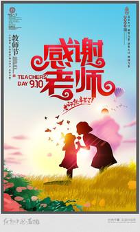 水彩风感谢老师教师节海报