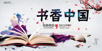 书香中国海报 PSD