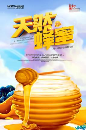 天然蜂蜜海报设计