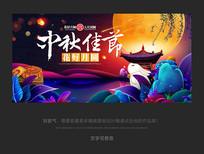唯美中秋佳节中秋宣传海报