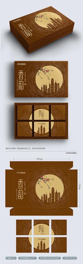 香港剪影高端中秋月饼包装礼盒