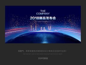 新品发布会科技会议展板背景板