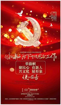 新形势下宣传思想工作党建海报