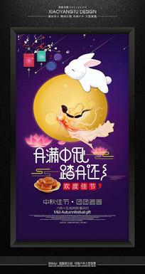 月满中秋时尚卡通节日海报