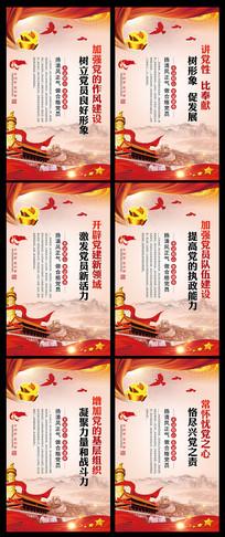 中国风党建宣传标语展板