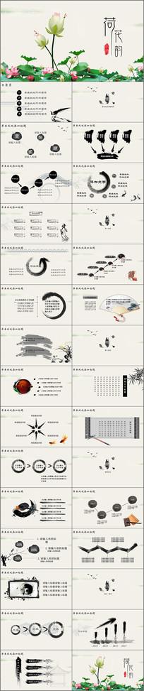 中国风教学PPT模板