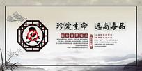 中国风禁毒宣传海报