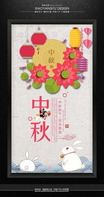 中国风时尚中秋节促销海报