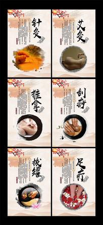 中国风中医针灸养生展板