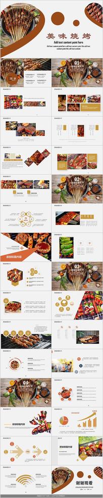 中国美食文化烧烤PPT模板