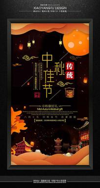中秋佳节节日促销海报设计