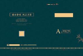 房地产折页设计