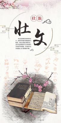 壮族文字海报