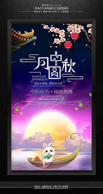 紫色精美月圆中秋促销海报