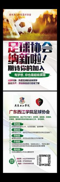 足球协会纳新宣传单