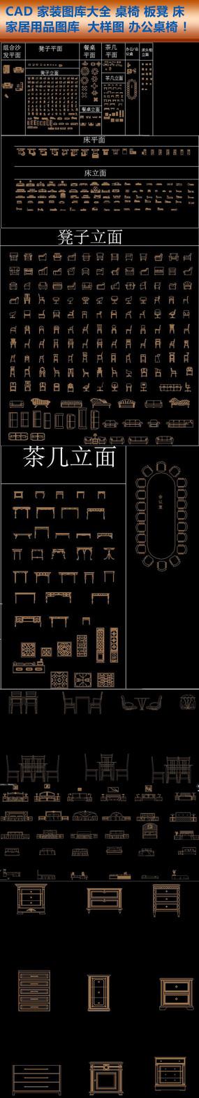 CAD很全家具图库家居用品