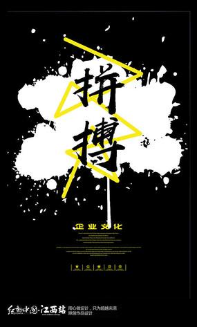 企业文化海报 PSD