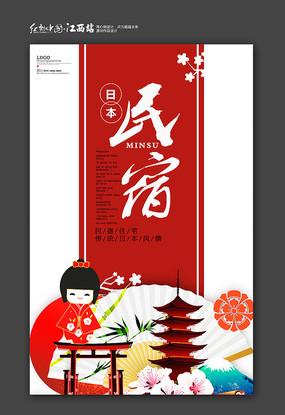 创意日本民宿宣传海报