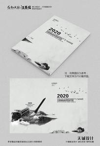 创意中国风水墨山水封面