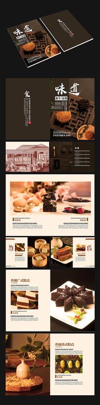 传统糕点月饼画册