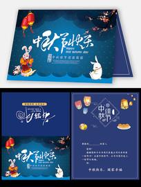 传统节日中秋节贺卡
