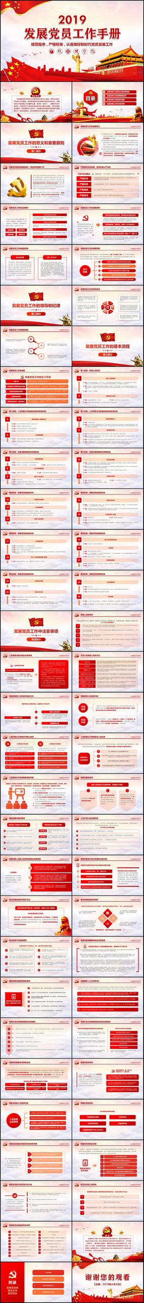 党员发展工作手册红色PPT