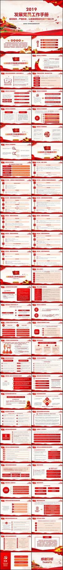 党员发展工作手册入党流程程序