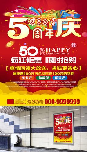 大气5周年庆活动促销海报