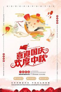 大气创意欢度中秋喜迎国庆海报