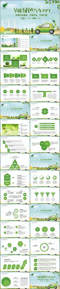 低碳环保新能源汽车绿色出行PPT