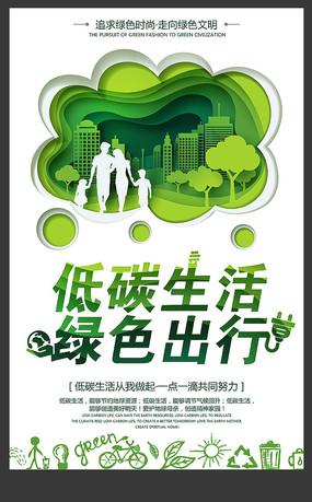 低碳生活绿色环保公益海报