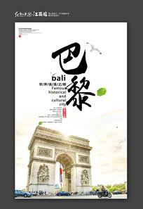 法国巴黎旅游海报设计