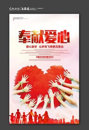 奉献爱心创意时尚公益海报