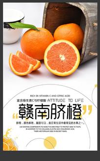 赣南特产脐橙新鲜水果海报