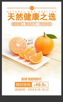 赣南特产天然新鲜脐橙海报