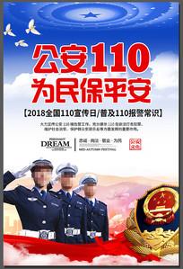 公安110宣传日海报