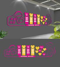 关爱母婴妇产文化墙设计