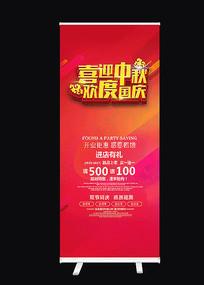 红色中秋国庆展架