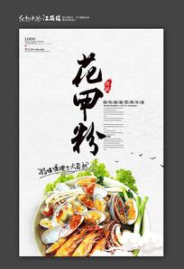 花甲粉美食海报设计