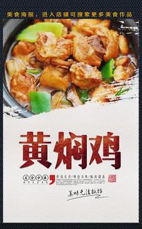 黄焖鸡宣传美食海报