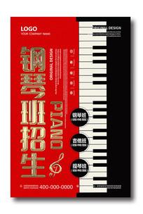 简约大气钢琴班海报