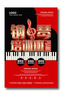 简约风钢琴班招生海报