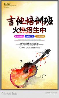 简约吉他培训班宣传海报