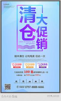 简约清仓大促销宣传海报